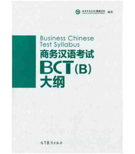 Business Chinese Test Syllabus - BCT (B) (+ 1 MP3-CD)