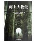 La catedral del mar (versión en chino)