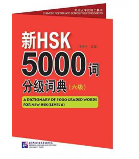 A Dictionary of 5000 Graded Words for New HSK (Level 6)