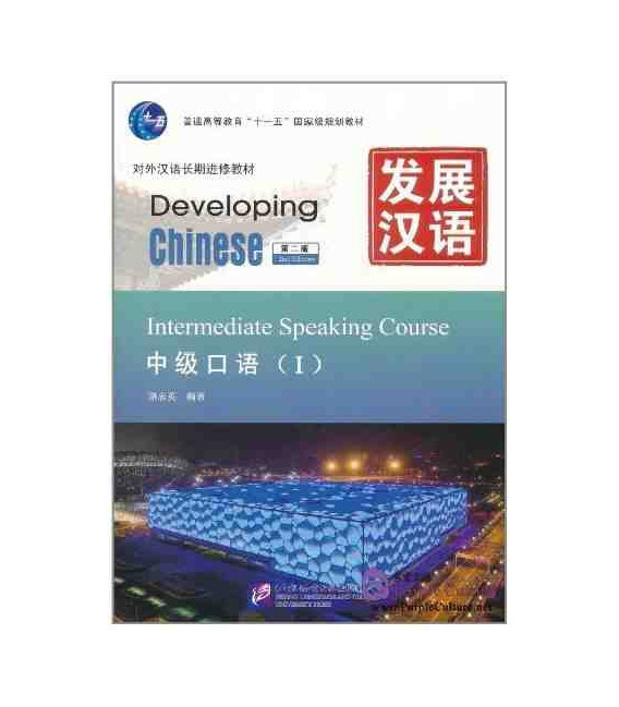 Developing Chinese - Intermediate Speaking Course I