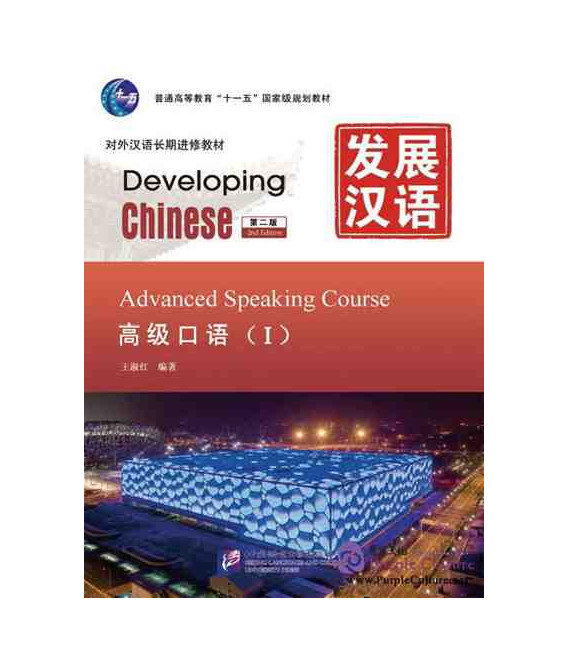 Developing Chinese - Advanced Speaking Course I