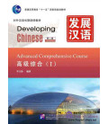Developing Chinese - Advanced Comprehensive Course I