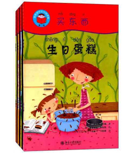 Going Shopping (Start Reading Chinese Level 2)- Fun and Games- CD included-ROM