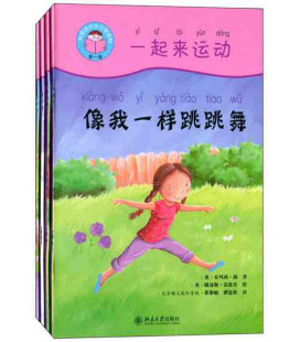 Get up and Go (Start Reading Chinese Level 1)- Fun and Games- CD included-ROM