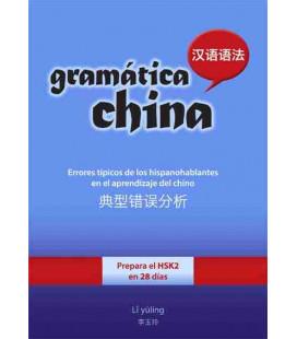 Gramática china 2- Errores típicos de los hispanohablantes en el aprendizaje del chino (HSK2)