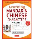 Learning Mandarin Chinese Characters Vol.1 (HSK Level 1 & AP Exam Preparation)