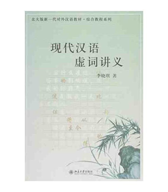Xiandai Hanyu Xuci Jiangyi (Contemporary Chinese Function Words)