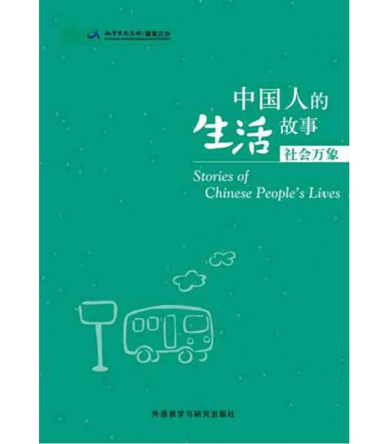 Stories of Chinese People's Lives - Scenes in Society (HSK 4, 5 y 6)- Audio en código QR