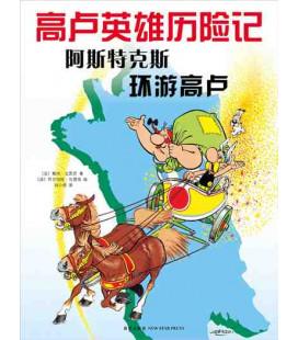 Las aventuras de Astérix (versión en chino): La vuelta a la Galia