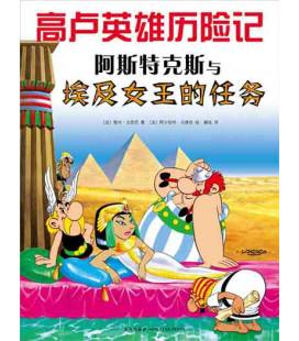 Las aventuras de Astérix (versión en chino): Astérix y Cleopatra