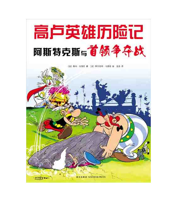 Las aventuras de Astérix (versión en chino): El combate de los jefes