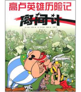 Las aventuras de Astérix (versión en chino): La Cizaña
