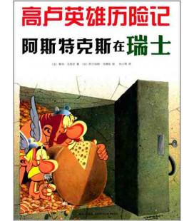 Las aventuras de Astérix (versión en chino): Astérix en Helvecia