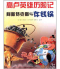 Las aventuras de Astérix (versión en chino): Astérix y el Caldero