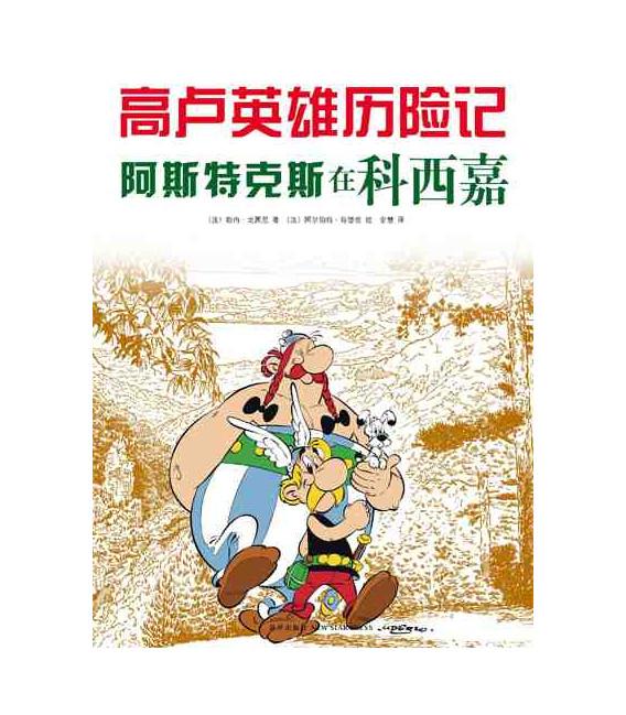 Las aventuras de Astérix (versión en chino): Astérix en Córcega