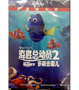 Buscando a Dory - (Audio en chino e inglés- Subtítulos en chino simplificado e inglés) DVD