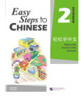 Easy Steps to Chinese 2 - Workbook