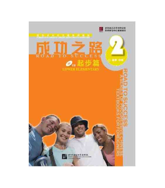 Road to Success: Lower Elementary vol.2 (with Worksheet)