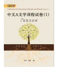 IDBP Chinese a Literature Exemplary Essays I