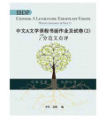 IDBP Chinese a Literature Exemplary Essays II