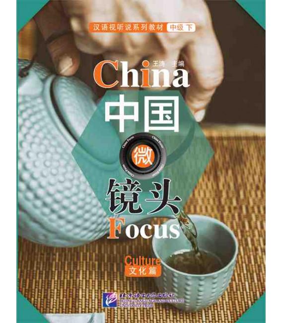 China Focus: Chinese Audiovisual-Speaking Course Intermediate Level (II) Culture