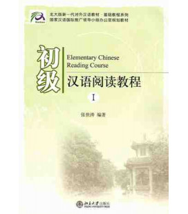 Elementary Chinese Reading Course. Volume 1