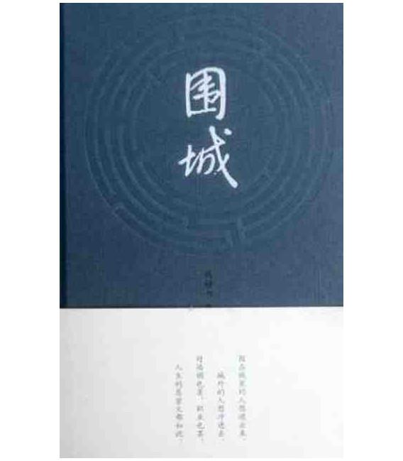 """Wei Cheng (El clásico """"La fortaleza asediada"""" en versión original en chino simplificado) Tapa dura"""