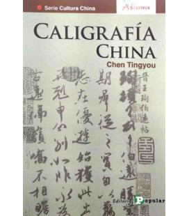 Caligrafía china (Serie: Cultura China - Asiateca)