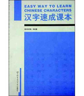 Easy Ways to Learn Chinese Characters