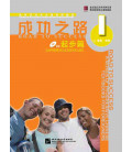 Road to Success: Lower Elementary vol.1 (with Worksheet)