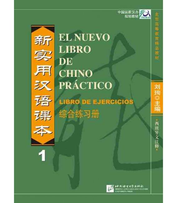 El nuevo libro de chino práctico 1- Libro de ejercicios