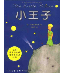 The Little Prince / Xiao Wangzi (Chinese version) - hardcover