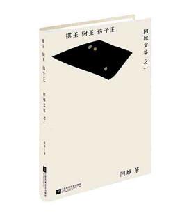 The King of Chess, Tree and Children (Versão em chinês simplificado de 3 romances de Ah Cheng)