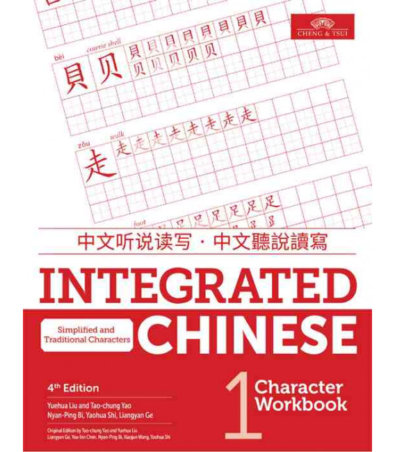 Integrated Chinese, Volume 1, Character Workbook (Paperback, Simplified & Traditional)- 4th Edition