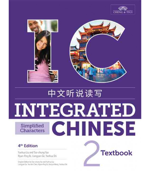 Integrated Chinese, Volume 2, Textbook (Paperback, Simplified)- 4th Edition