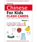 Chinese for Kids Flash Cards