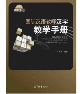 Handbook on Characters Teaching for International Chinese Teachers