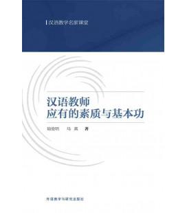 The fundamental Qualities of Chinese Language Teachers