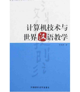 Computer Technology and Interatioal Chinese Language Teaching