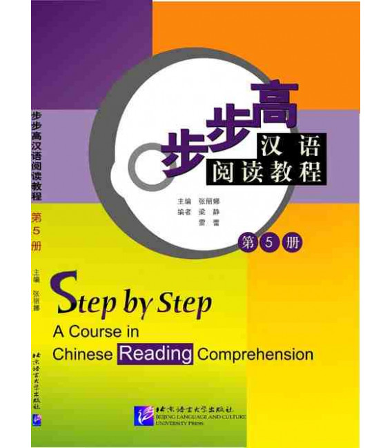 A Course in Chinese Reading Comprehension: Step by Step Vol.5